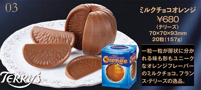 ミルクチョコオレンジ