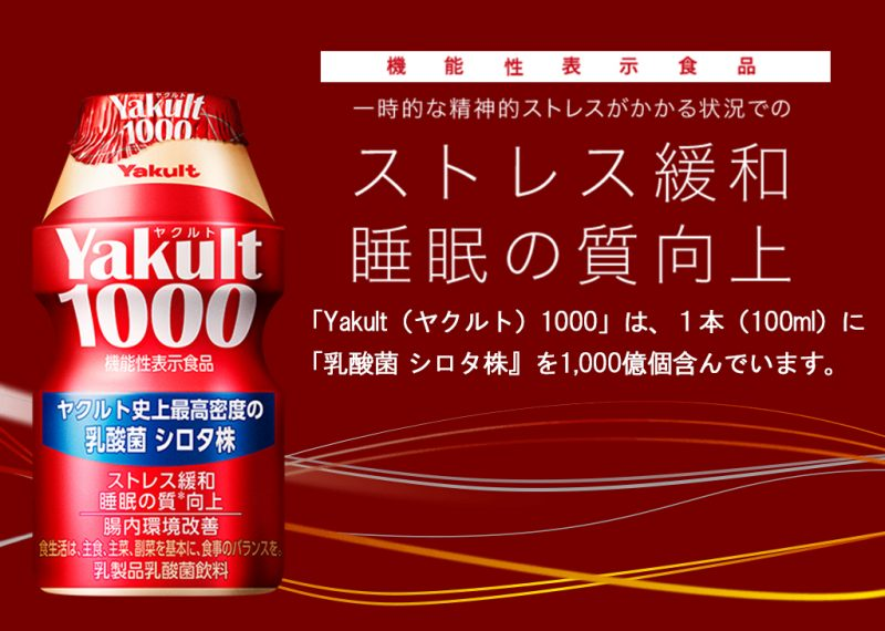 Yakult1000山口県東部ヤクルト